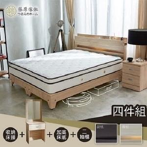 【藤原傢俬】四件式房間組(2層收納床頭+3分加高床底+2抽櫃+化妝台)梧桐雙人