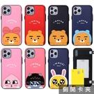 KAKAO FRIENDS 躲貓貓 手機殼│側開卡夾│iPhone 7 8 Plus SE X XS MAX XR 11 12 MINI PRO│z9739