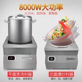 廚房使用電磁爐8000w凹面大功率爆炒爐食堂飯店8kw電磁灶 熊熊物語