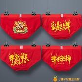 4條裝 女士內褲女三角褲本命年紅色結婚禮盒純棉短褲牛年可愛【小橘子】