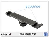 Ulanzi PT-2 雙冷靴擴充支架 一轉二支架 麥克風 雙頭 手機 攝影(PT2,公司貨)