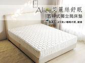 床墊 獨立筒 Alice 艾麗絲舒眠五段式獨立筒床墊/6尺雙人加大【H&D DESIGN】