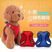 透氣寵物用品狗狗網布背心胸背 牽引繩胸背帶【淘嘟嘟】