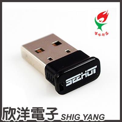 嘻哈部落SeeHot V4.0 藍牙/藍芽傳輸器 (SBD-40)