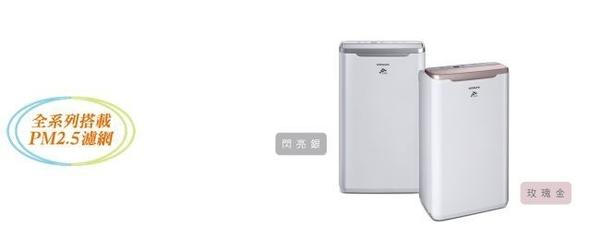 免運費 HITACHI日立除濕機10公升 RD-20FQ(閃亮銀)/RD-20FR(玫瑰金)
