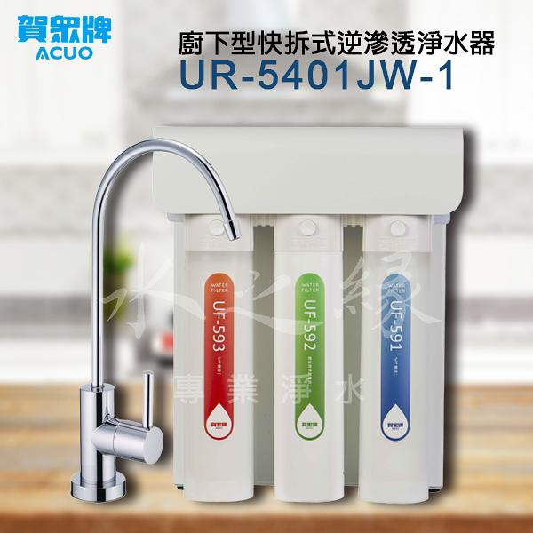 賀眾牌UR-5401JW-1 廚下型快拆式逆滲透淨水器/含專業基本安裝【水之緣】