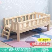 實木兒童床男孩單人床女孩公主床邊床加寬小床帶護欄嬰兒拼接大床H【快速出貨】