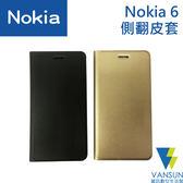 Nokia 6 可立式側翻皮套【葳訊數位生活館】