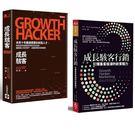 成長駭客Growth Hacker+成長駭客行銷(2書)