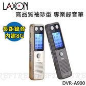 ◤數位降噪.低電自動存檔.送電容筆◢ LAXON 高品質袖珍型 數位智能錄音筆DVR-A900 (8GB)