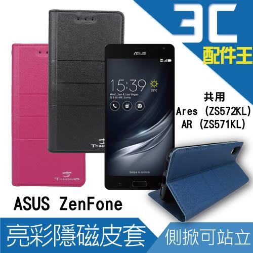 Theabio ASUS ZenFone Ares (ZS572KL) / AR (ZS571KL) 亮彩隱磁側翻式皮套