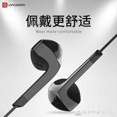 半入耳式耳機重低音通用男女生有線控蘋果K歌手機耳塞s 酷斯特數位3c