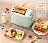 吐司機 烤面包機家用早餐吐司機全自動迷你多士爐烤土司機220V 艾莎嚴選