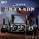搖錶器 自動搖錶器機械錶搖擺器手錶盒收納盒轉動放置器轉錶器家用 【618特惠】