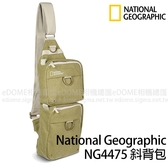 NATIONAL GEOGRAPHIC 國家地理 NG 4475 相機包 (免運 正成公司貨) Earth Explorer 探險家系列 斜肩包