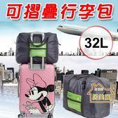 【居美麗】加大32L摺疊行李包 行李拉桿包 單肩旅行包 旅行收納包 出國必備 行李箱