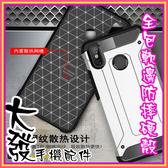 小米 MAX3 手機殼 金剛鐵甲防摔保護套 全包軟邊 四角緩衝 防摔保護殼 手機硬殼 防摔硬殼