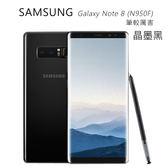 晶墨黑~三星 SAMSUNG Galaxy Note 8 (N950F) 筆較厲害 6.3吋無邊際螢幕旗艦手機