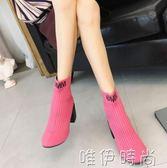 短靴 粉色橙色瘦腿針織毛線短靴女高跟粗跟百搭圓頭顯瘦短筒馬丁靴套筒 唯伊時尚