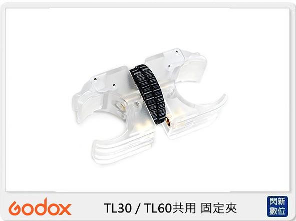 Godox 神牛 TL30 / TL60共用 固定夾 (公司貨) 直播 遠距教學 視訊