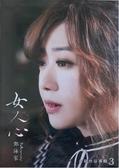 鄧詠家 女人心 CD附DVD 最新台語專輯 3 免運 (購潮8)