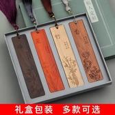 書籤紀念品禮物送男女老師文藝diy實木質書簽中國風定制套裝 復古典創意紅木制鏤交換禮物