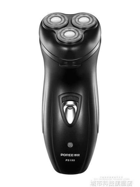 剃鬚刀電動男士刮鬍刀智慧充電式三刀頭剔鬍鬚刀刮鬍子刀 城市科技