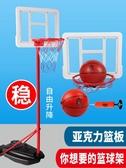 兒童籃球架宏登青少年籃球架兒童戶外男孩投藍框子可升降室內玩具10歲投籃架 LX交換禮物