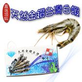 天然金鑽台灣白蝦-240g/盒