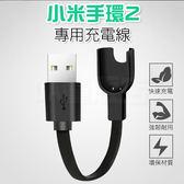 小米手環2 2代 專用 USB 充電線【手配88折任選3件】充電器 小米2 智能 運動 手環 充電(V50-1766)