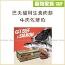 寵物家族-巴夫貓用生食肉餅-牛肉佐鮭魚1.38kg/12pcs入