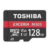 日本製 東芝 TOSHIBA EXCERIA M303 microsdxc 128GB 98mb/s U3 A1 V30 富基公司貨 保固5年