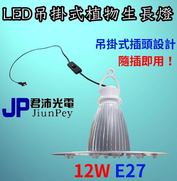 led植物生長燈 推薦 吊掛植物 燈 12W / 12瓦 棒棒糖型 植物燈板 -全光譜 JNP017