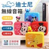 《官方授權!正版雷標》迪士尼無線音箱 Disney 迪士尼喇叭 史迪奇 音箱 維尼