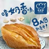 【創盛號烘焙本舖】人氣秒殺羅宋 奶香綜合組合 8入