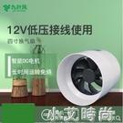 12V管道風機110PVC家用排氣扇4寸廁所衛生間抽風機小型靜音換氣扇 小艾新品