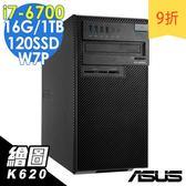 【現貨】ASUS電腦 D630MT i7-6700/16G/1T+120SSD/K620/Win7 繪圖工作站