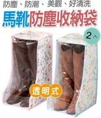 透明馬靴防塵收納袋2入(約22.5x49x28.5cm) / AS7322/馬靴收納套/靴子防塵套/鞋櫃防塵/皮鞋收納