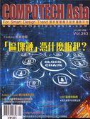 CompoTechasia電子與電腦雜誌 7月號/2019 第243期