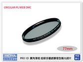 【24期0利率,免運費】HOYA PRO 1D CIRCULAR-PL 廣角薄框多層鍍膜 環型偏光鏡 CPL 77mm (77,立福公司貨)