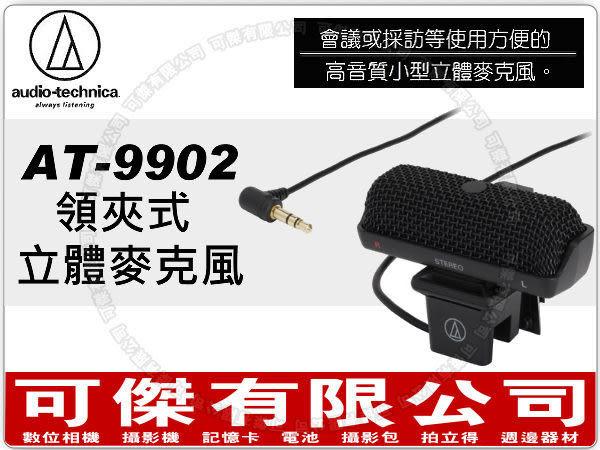 鐵三角 audio-technica AT9902 領夾式 立體聲麥克風 隱藏型 公司貨 保固一年 可傑 免運