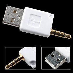 【強尼 3c】usb轉3.5MM接口 IPOD數據接口 shuffle 2代數據轉接頭
