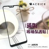 【台灣優購】全新 ASUS ZenFone Max Pro(M2).ZB631KL 專用2.5D滿版鋼化玻璃貼 疏水疏油 防刮抗油
