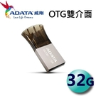 ADATA 威剛 32GB 32G UC330 OTG USB2.0 隨身碟
