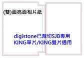德國 SJB  KING SIZE 亮面相片/雙面可印 DVD封套專用 A4噴墨紙(單片/雙片適用)(已裁切)X50張◆免運費◆