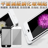 【marsfun火星樂】iphone 7 plus高清全屏滿版玻璃保護貼 鋼化玻璃貼 5.5吋 鋼化膜 高硬度9H 手機保護貼