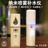 手拿臉上補水儀器小型納米噴霧器蒸臉器便攜式蓬霧臉部皮膚加濕器 nm3292 【Pink中大尺碼】