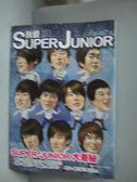 【書寶二手書T7/影視_OHC】我愛SUPER JUNIOR_SUPER JUNIOR 研究會