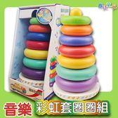 益智玩具 套圈圈遊戲 音樂七彩虹塔不倒翁套圈圈組 不挑色 寶貝童衣