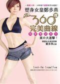 (二手書)塑身女皇鄭多燕打造360度完美曲線:胸.腰.臀.腿.肩.背,美的大進擊!